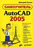 img - for AutoCAD 2005. Samouchitel book / textbook / text book