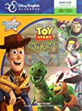 Toy Story (Chinese Edition)