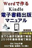 Wordで作るKindle電子書籍出版マニュアル2016年度版