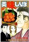 美味しんぼ 第103巻