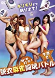 ガチ打ち! 脱衣麻雀闘魂バトル 予選II [DVD]