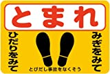 「足型とびだし事故をなくそう(M)」 床や路面に直接貼れる 路面表示ステッカー 300X450mm