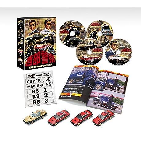 西部警察 マシンコレクション スーパーBOX(ブックレット、ステッカー、ミニカー付) [Blu-ray]