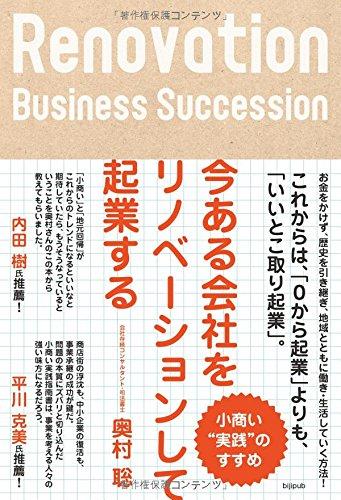 """今ある会社をリノベーションして起業する 小商い""""実践"""