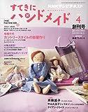 すてきにハンドメイド 2010年 04月号 [雑誌]
