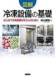 図解 冷凍設備の基礎