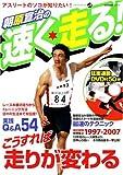 朝原宣治の速く走る (DVD付) (COSMIC MOOK アスリートのソコが知りたい! vol. 4)