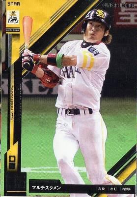 オーナーズリーグ 2013 01 13弾/福岡ソフトバンクホークス/110/ST/明石 健志