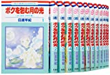 ボクを包む月の光 -ぼく地球(タマ)次世代編- コミック 1-15巻セット (花とゆめCOMICS)