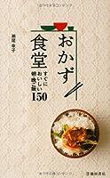 おかず食堂-すぐにおいしい朝・晩ご飯150 (池田書店の料理新書シリーズ)