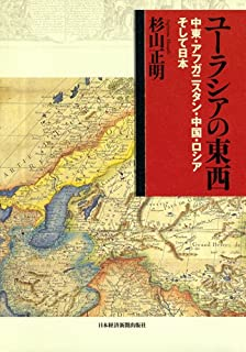 ユーラシアの東西―中東・アフガニスタン・中国・ロシアそして日本