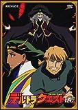デルトラクエスト 4 [DVD]