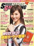 サッカーゲームキング vol.010 2012年 4/10号 [雑誌]