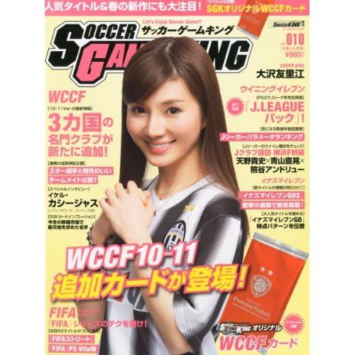 サッカーゲームキング vol.10 2012年 4/10号 [雑誌]