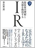 投資家の理解と共感を獲得するIR(インベスターリレーションズ) 企業広報ブック