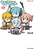 ちびミクさん・よん (マイクロマガジン☆コミックス)