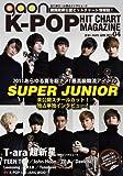 gaon K-POP HIT CHART MAGAZINE 2012年 04月号