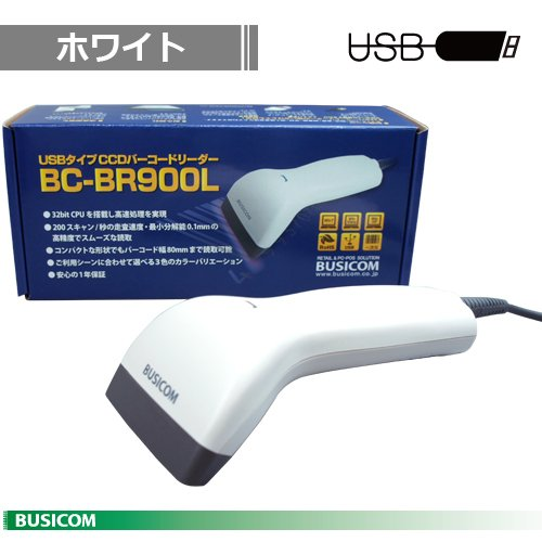 Busicom barcode reader-2 arrangement CCD USB white BC-BR900L-W