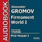 Firmament World I [Russian Edition] | Alexander Gromov