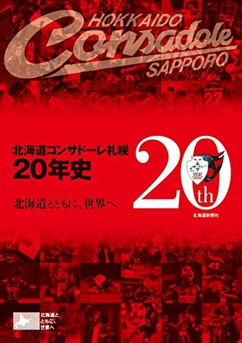 北海道コンサドーレ札幌20年史 北海道とともに、世界へ