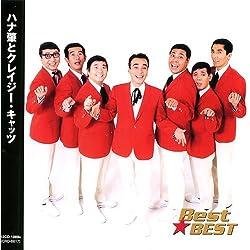 ハナ肇とクレイジー・キャッツ 12CD-1089N