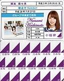 乃木坂46 橋本奈々未 裸足でSummer 免許証カード