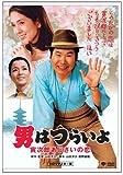 第29作 男はつらいよ 寅次郎あじさいの恋 HDリマスター版 [DVD]