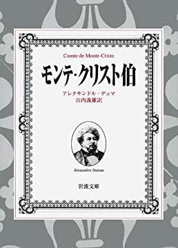 モンテ・クリスト伯 7冊美装ケースセット (岩波文庫)