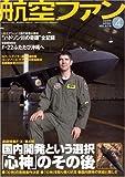 航空ファン 2009年 04月号 [雑誌]