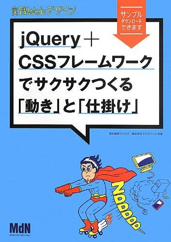 実践Webデザイン jQuery+CSSフレームワークでサクサクつくる「動き」と「仕掛け」