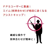 PS3コントローラー用アシストキャップ&トリガー【AIM SNIPER P3】 (2014年8月中旬発売予定)