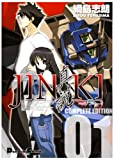 JINKI-真説-コンプリート・エディション 1 (1) (電撃コミックス EX)