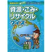 資源・ごみ・リサイクルクイズ―地球を守れめざせ!エコクイズマスター