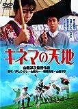 あの頃映画 キネマの天地 [DVD]
