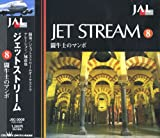 ジェットストリーム8 闘牛士のマンボ