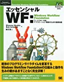 エッセンシャルWF : Windows Workflow Foundation (Programmer's SELECTION)