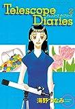 Telescope Diaries 分冊版(2) (なかよしコミックス)