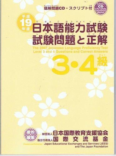 日本語能力試験3・4級試験問題と正解