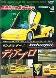 Image de DVD名車シリーズ 別冊Vol.5 ランボルギーニ ディアブロ