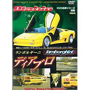 DVD名車シリーズ 別冊Vol.5 ランボルギーニ ディアブロ
