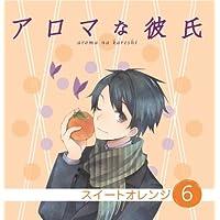 アロマな彼氏 vol.6 スイートオレンジ出演声優情報
