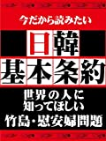日本人なら知っておきたい日韓基本条約