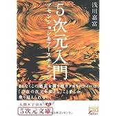 5次元入門―アセンション&アースチェンジ (5次元文庫)
