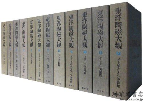 東洋陶磁大観〈第1巻〉東京国立博物館 (1976年)