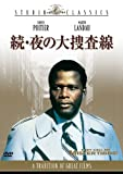 続・夜の大捜査線 [DVD]
