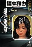 謎の二重墜落〜消えた大韓航空858便〜 (光文社文庫)