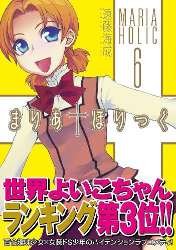 まりあ†ほりっく6 (MFコミックス アライブシリーズ)