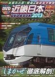【バーゲンブック】 近畿日本鉄道DVD BOOK 2013SP