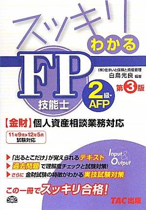 スッキリわかるFP技能士2級・AFP(エーエフピー)〈金財〉個人資産相談業務対応
