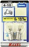 KOITO [小糸製作所] テール&ストップ球 6V 10/3W (2個入り) [品番] P4421